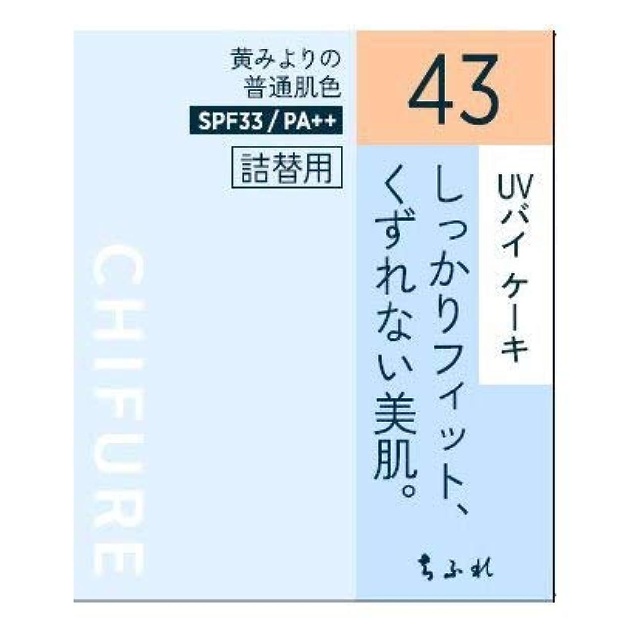 週末殺人ポータブルちふれ化粧品 UV バイ ケーキ 詰替用 43 黄みよりの普通肌色 43
