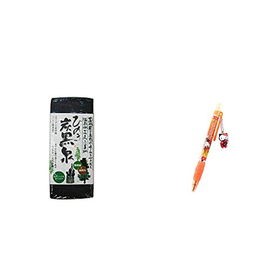 補体山モジュール[2点セット] ひのき炭黒泉(75g×2)?飛騨さるぼぼだっこキティ ボールペン/子宝?安産祈願 //