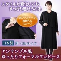[해외]앙상블 바람 느긋 정장 원피스 L/Ensemble style comfortable formal dress L
