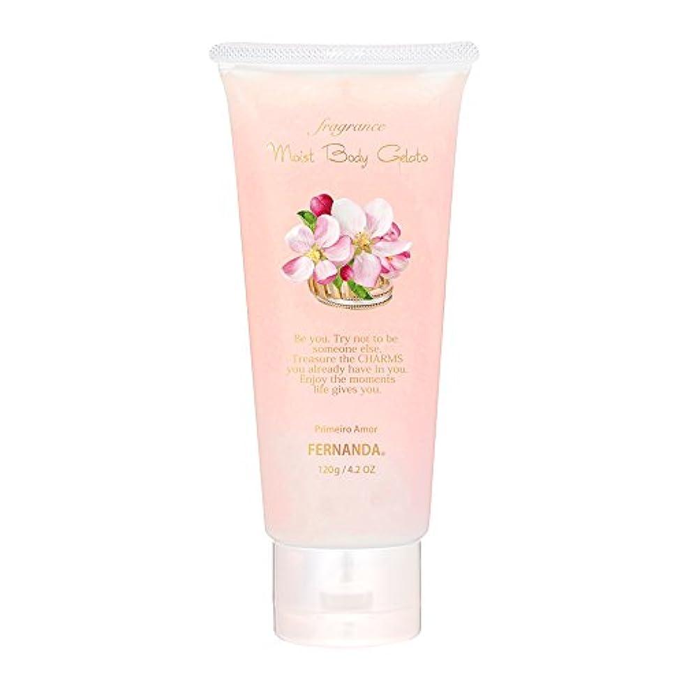 タップ持つフラップFERNANDA(フェルナンダ) Fragrance Moist Body Gelato Primeiro Amor (モイストボディジェラート プリメイロアモール)