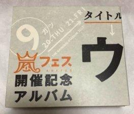嵐フェス開催記念アルバム ウラ嵐マニア 貴重...