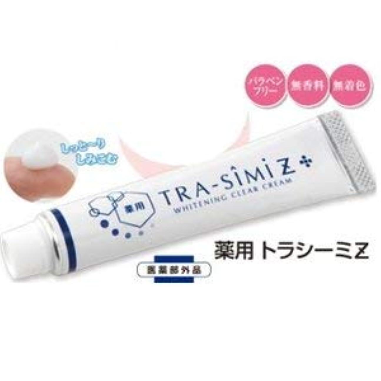 ギャングスター助手思春期薬用トラシーミZ 医薬部外品30個セット