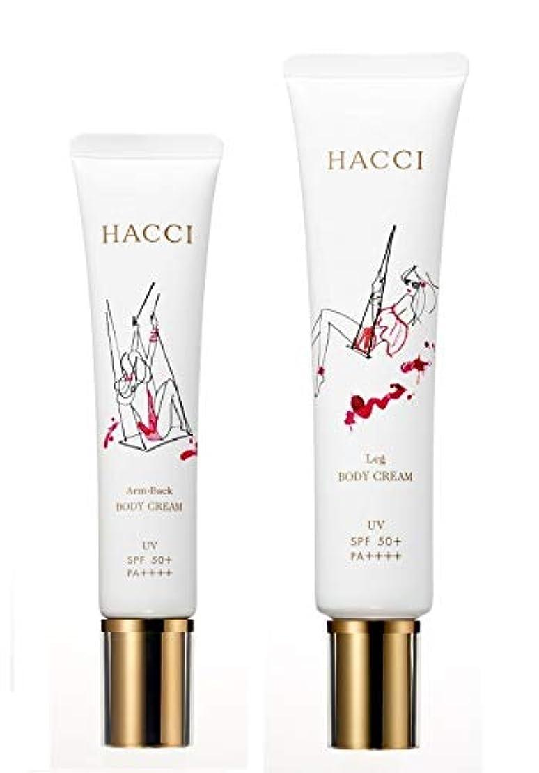 HACCI セラムインUVボディクリーム I 70g