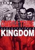 OMEGA TRIBE KINGDOM 9 (ビッグコミックス)