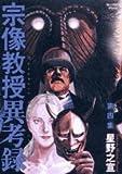 宗像教授異考録 第4集 (ビッグコミックススペシャル)
