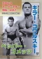 プロレス・スーパースター列伝 vol.1 キラー・コワルスキー&ペッパー・ゴメッツ [DVD]