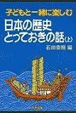 子どもと一緒に楽しむ日本の歴史とっておきの話 (上)
