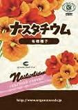 有機種子 ナスタチウム (育て方説明書付)