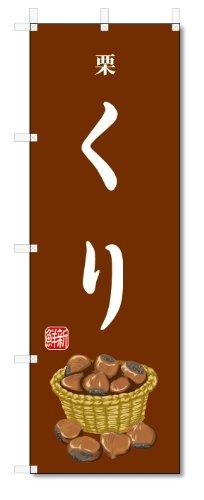 のぼり旗 くり(W600×H1800)栗・果物