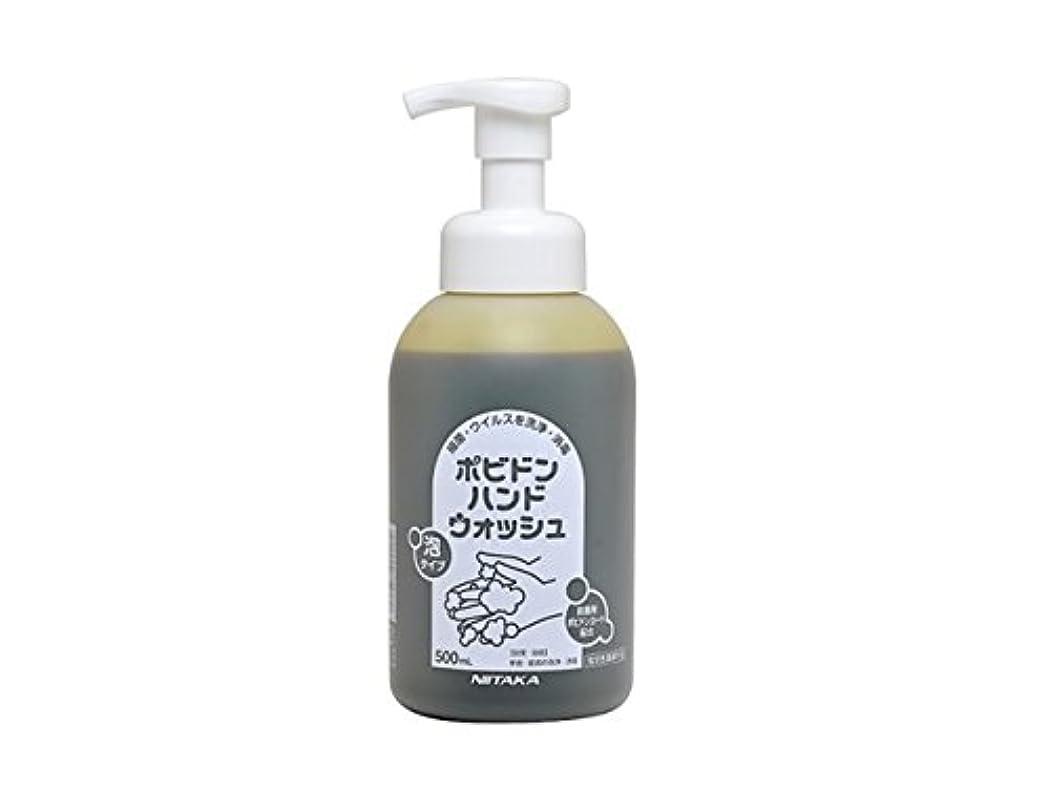 鯨拡散する才能のある業務用 外皮消毒剤 ハンドソープ ニイタカ ポビドンハンドウォッシュ 500mlX12本