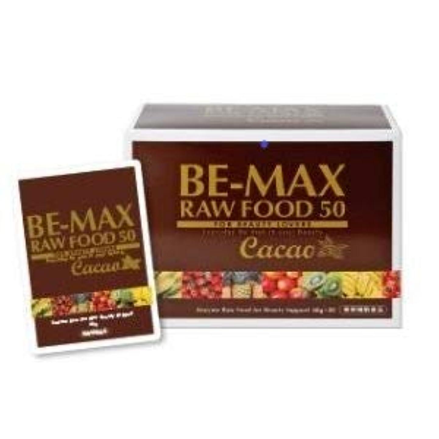 精通した不十分サッカーBE-MAX RAW FOOD 50 Cacao ローフード 50 カカオ