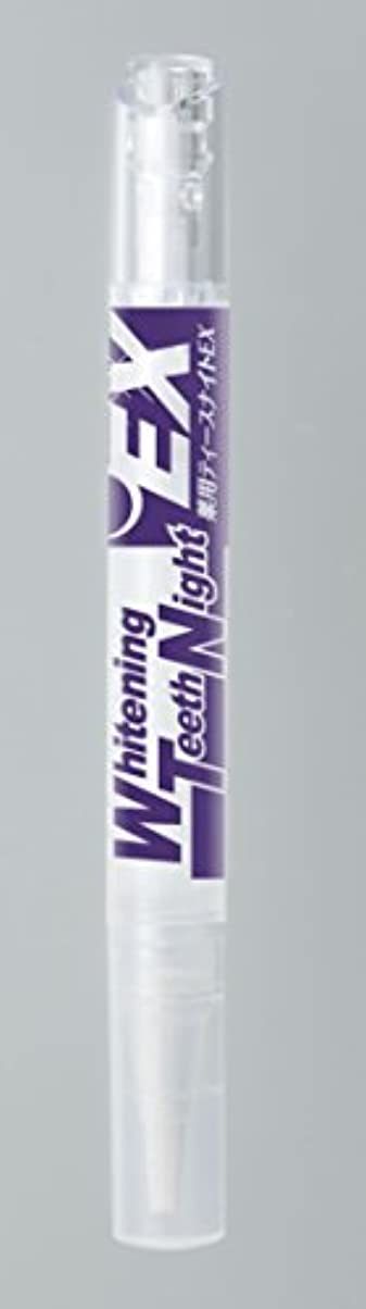 正確な包括的交じるマイノロジ 薬用ティースナイトEX 2.8g