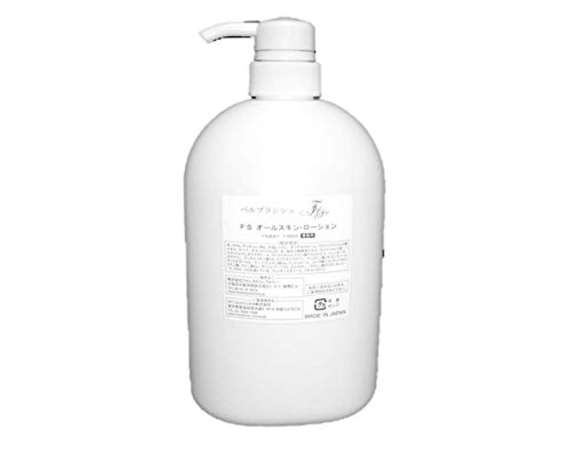 そしてオーナー複製する【サロン専売品・トラブルフリーを目指した保湿化粧水】ベルブランシュFSオールスキン・ローション 1000ml