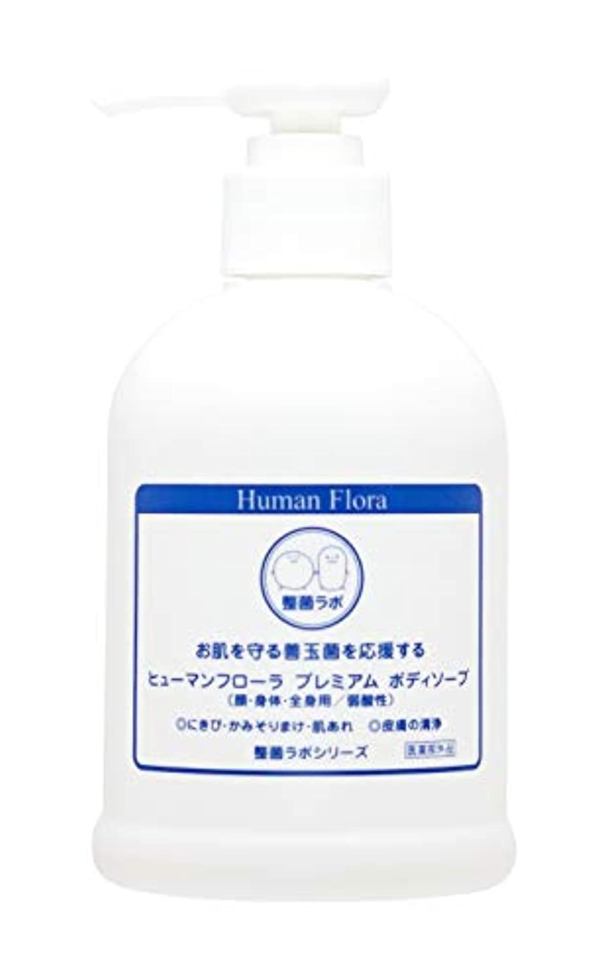 突進ミネラルフラッシュのように素早く【腸内フローラ?皮膚フローラの研究から生まれました】ヒューマンフローラ プレミアムボディソープ(医薬部外品)