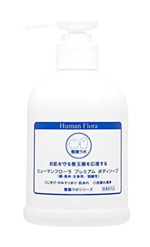 形式コークス植物の【腸内フローラ?皮膚フローラの研究から生まれました】ヒューマンフローラ プレミアムボディソープ(医薬部外品)