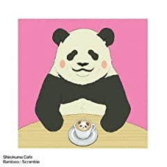 パンダ(福山潤)「しろくまカフェ〜パンダ〜」のジャケット画像