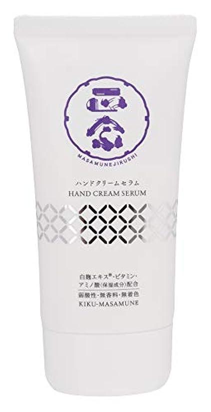 鉱石ペア適切な菊正宗 正宗印ハンドクリームセラム 70g 無香料 ハンド美容液