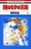 瞳のなかの王国 3 (花とゆめCOMICS)