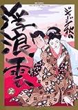 浮浪雲 86 (ビッグコミックス)