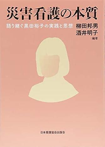 災害看護の本質 語り継ぐ黒田裕子の実践と思想