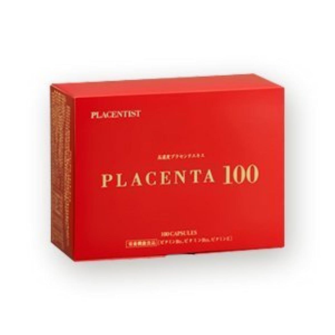 傾く操る降臨プラセンタ100 レギュラーサイズ100粒 2箱