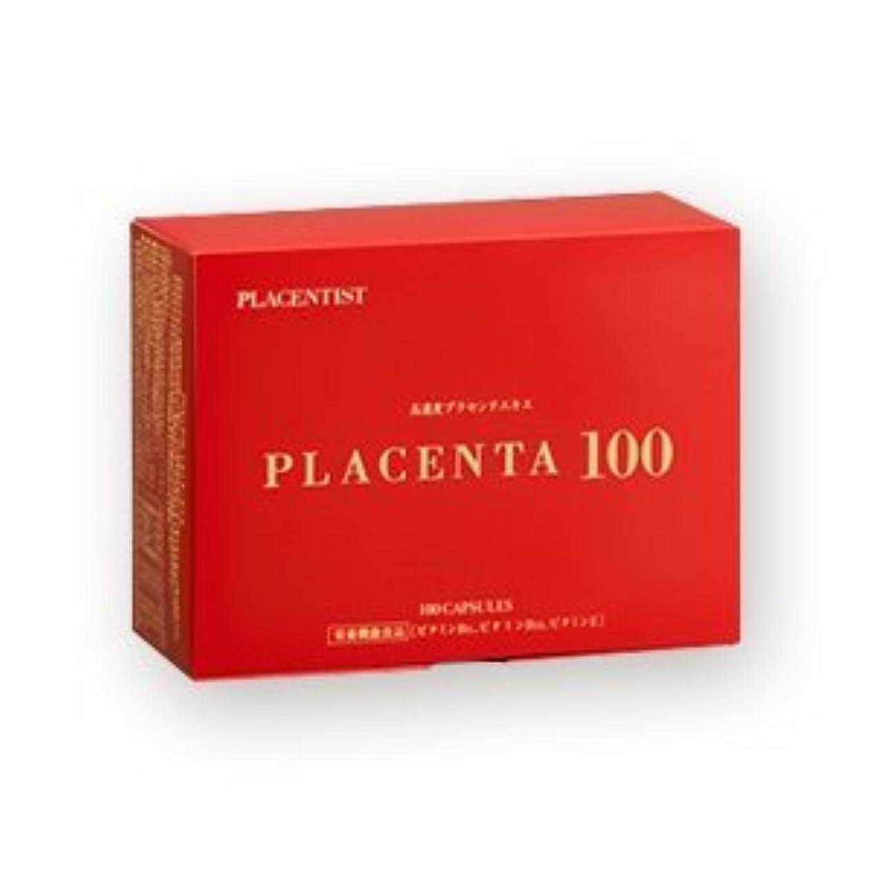 定説才能視力プラセンタ100 レギュラーサイズ100粒 2箱