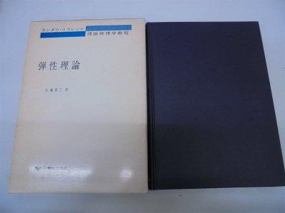 弾性理論―ランダウ=リフシッツ理論物理学教程 (1972年)