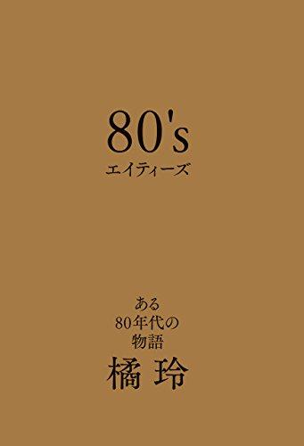 80's エイティーズ ある80年代の物語