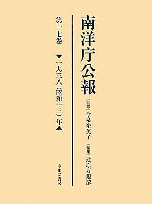 南洋庁公報〈第17巻〉一九三八(昭和一三)年