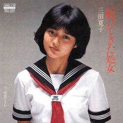三田寛子さんのポートレート