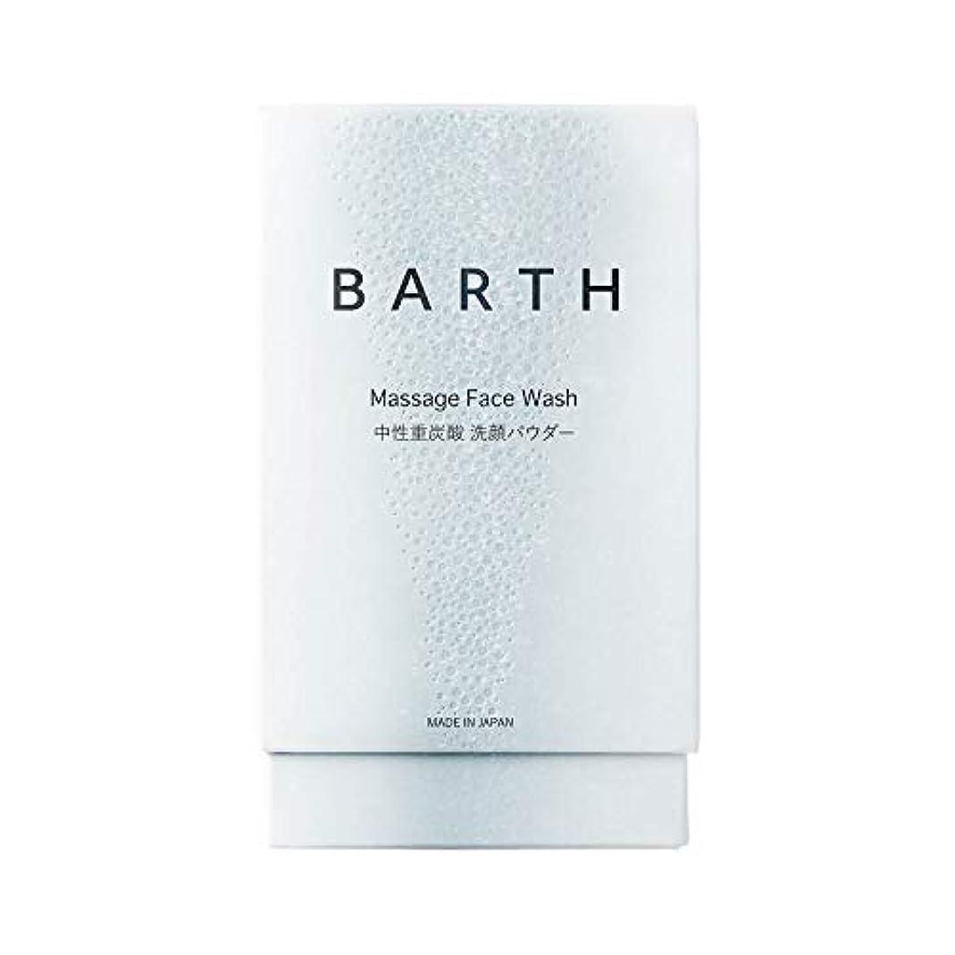 ビート最悪有罪BARTH【バース】中性 重炭酸 洗顔パウダー 30包タイプ(無添加 炭酸パック 洗顔料 個包装タイプ)