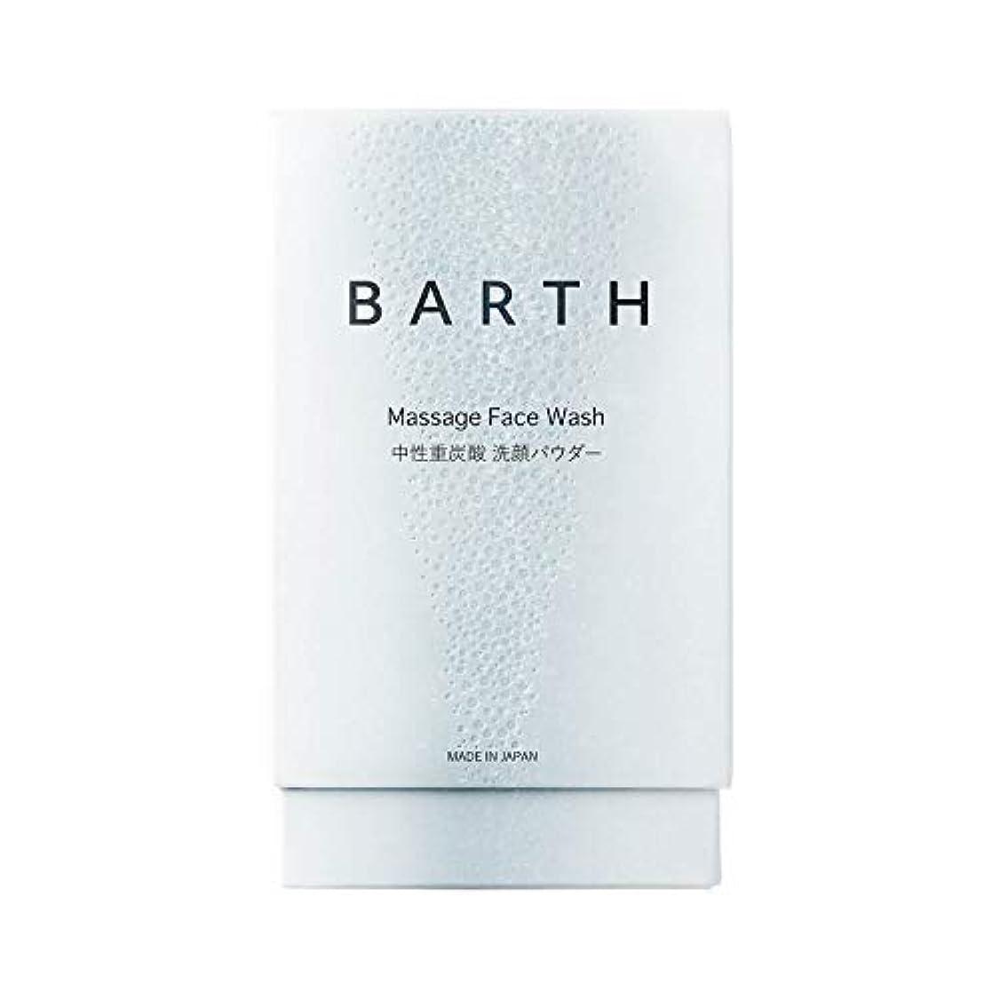 最も早い思いやりのある大きいBARTH【バース】中性 重炭酸 洗顔パウダー 30包タイプ(無添加 炭酸パック 洗顔料 個包装タイプ)