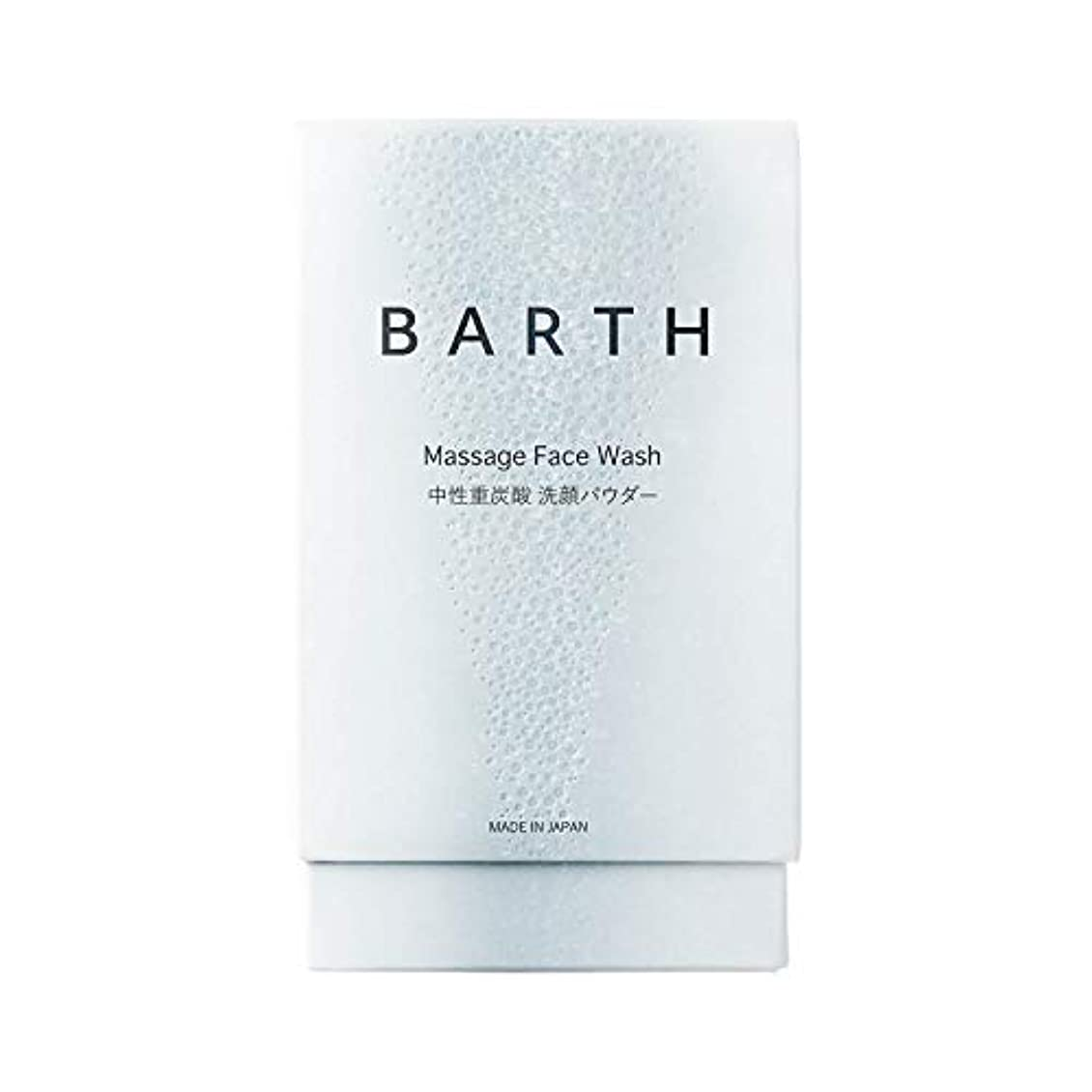 ボア空の将来のBARTH【バース】中性 重炭酸 洗顔パウダー 30包タイプ(無添加 炭酸パック 洗顔料 個包装タイプ)