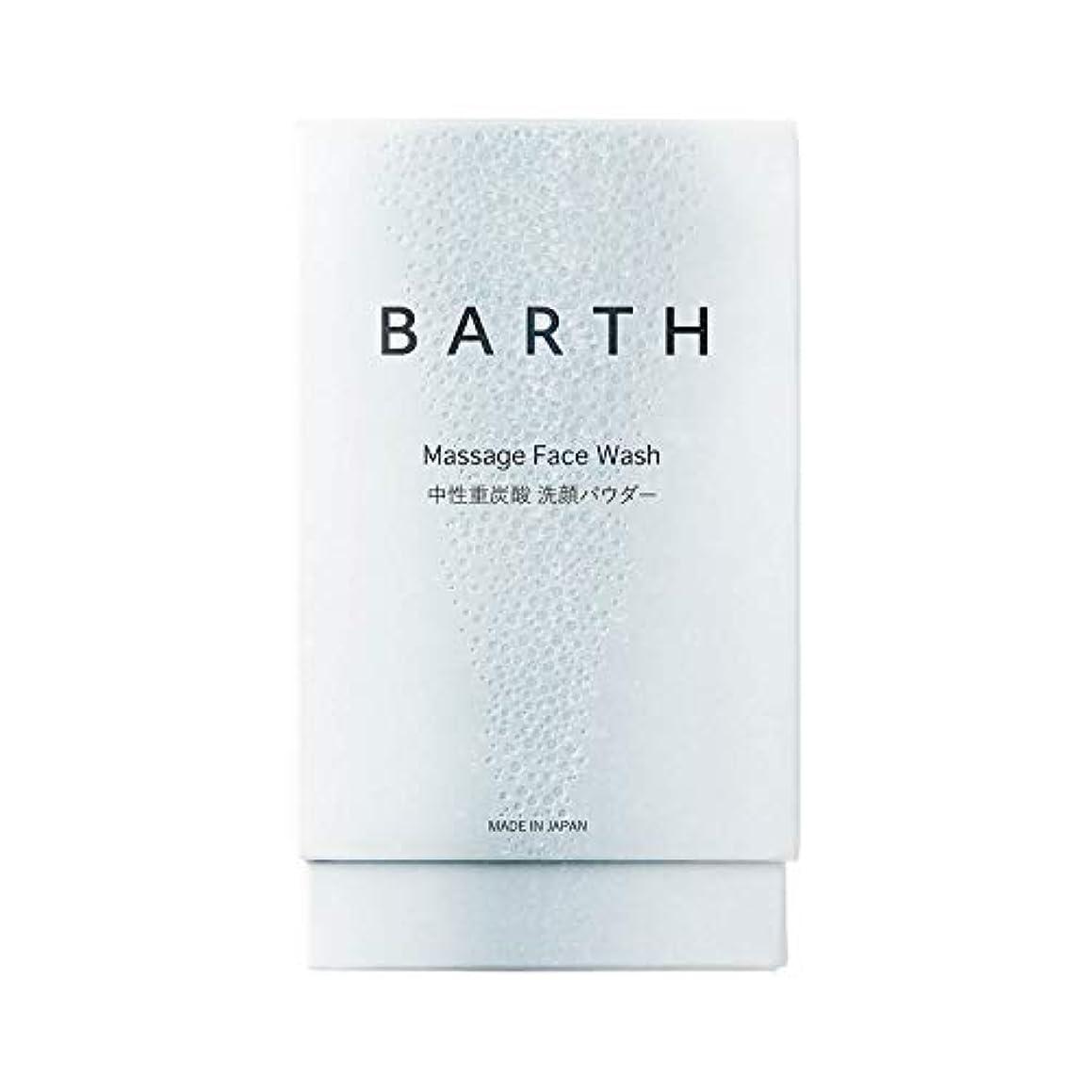 ほのか治世教師の日BARTH【バース】中性 重炭酸 洗顔パウダー 30包タイプ(無添加 炭酸パック 洗顔料 個包装タイプ)