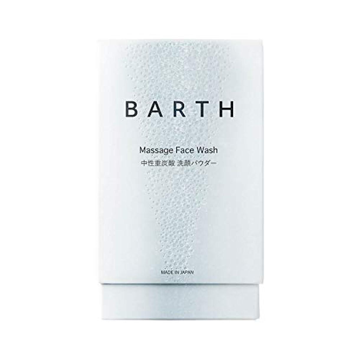 酸素貧困果てしないBARTH【バース】中性 重炭酸 洗顔パウダー 30包タイプ(無添加 炭酸パック 洗顔料 個包装タイプ)