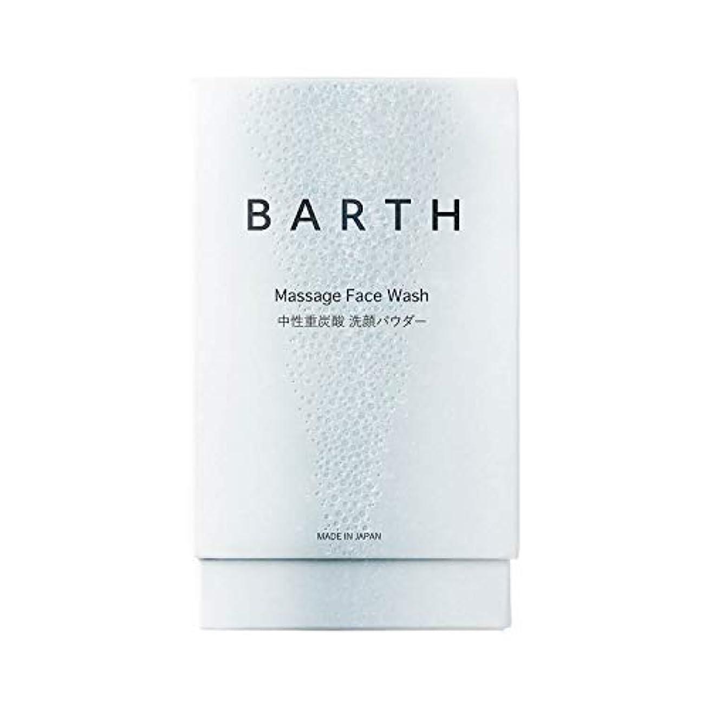 限られた断言する肩をすくめるBARTH【バース】中性 重炭酸 洗顔パウダー 30包タイプ(無添加 炭酸パック 洗顔料 個包装タイプ)