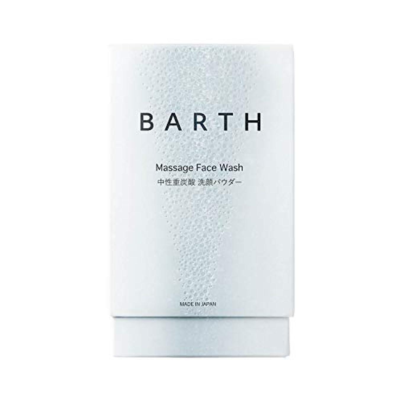 ファブリック臭い設置BARTH【バース】中性 重炭酸 洗顔パウダー 30包タイプ(無添加 炭酸パック 洗顔料 個包装タイプ)