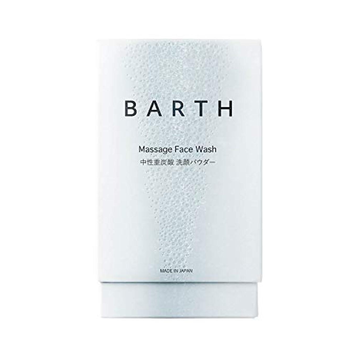 忘れるただやるテレビBARTH【バース】中性 重炭酸 洗顔パウダー 30包タイプ(無添加 炭酸パック 洗顔料 個包装タイプ)