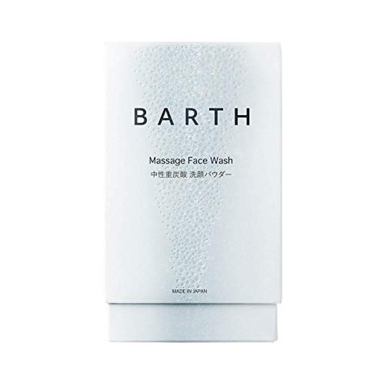 ネックレス交響曲周波数BARTH【バース】中性 重炭酸 洗顔パウダー 30包タイプ(無添加 炭酸パック 洗顔料 個包装タイプ)