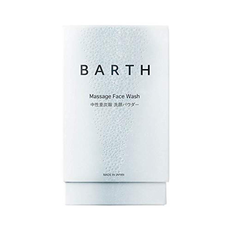 どんなときもフラフープ登録するBARTH【バース】中性 重炭酸 洗顔パウダー 30包タイプ(無添加 炭酸パック 洗顔料 個包装タイプ)