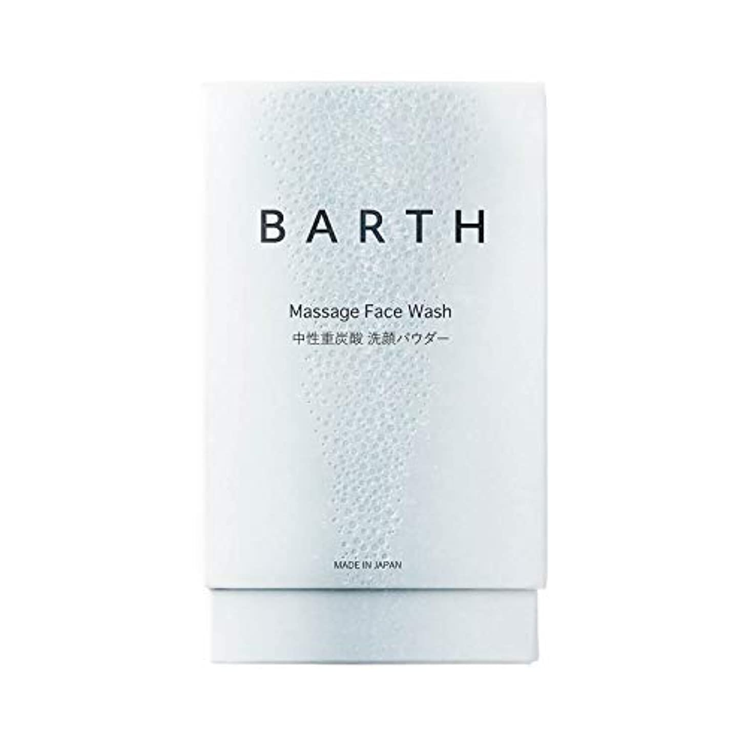 震える促進する父方のBARTH【バース】中性 重炭酸 洗顔パウダー 30包タイプ(無添加 炭酸パック 洗顔料 個包装タイプ)