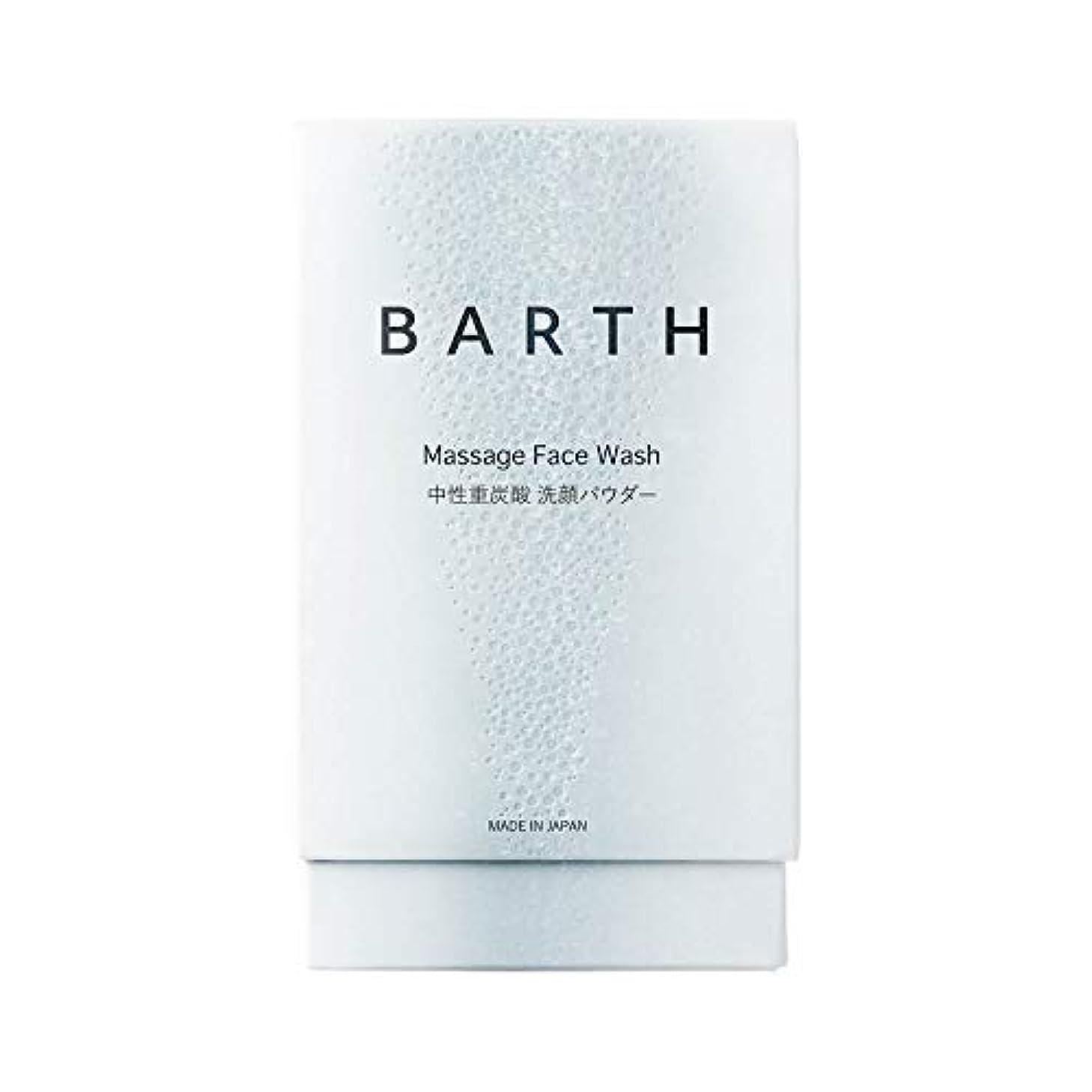 入り口文言覚醒BARTH【バース】中性 重炭酸 洗顔パウダー 30包タイプ(無添加 炭酸パック 洗顔料 個包装タイプ)