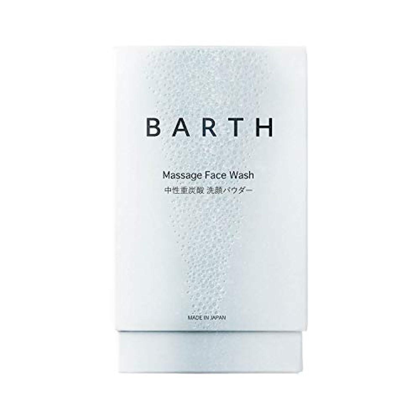 幽霊地図彫刻家BARTH【バース】中性 重炭酸 洗顔パウダー 30包タイプ(無添加 炭酸パック 洗顔料 個包装タイプ)