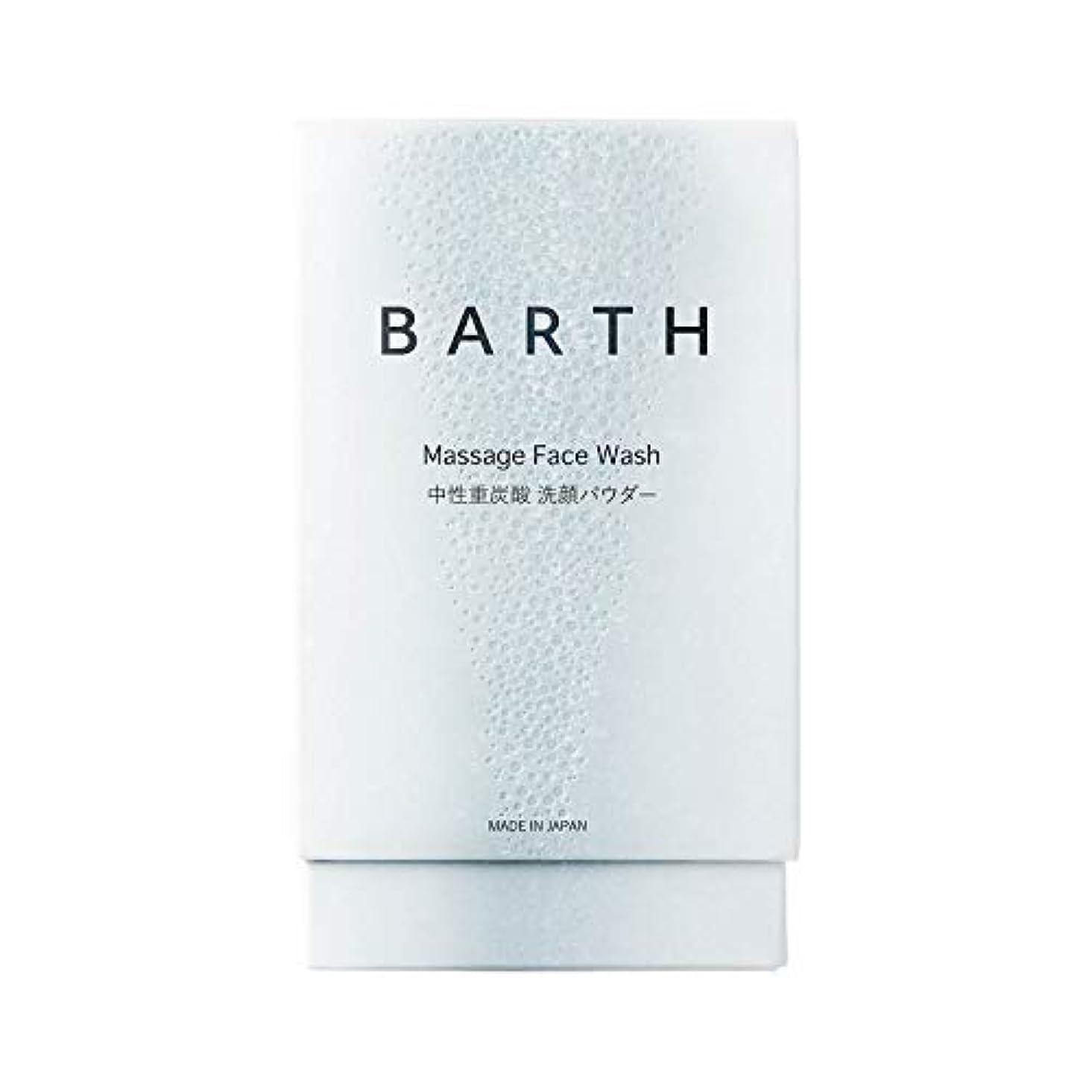 ジャンプ思い出させる徹底的にBARTH【バース】中性 重炭酸 洗顔パウダー 30包タイプ(無添加 炭酸パック 洗顔料 個包装タイプ)