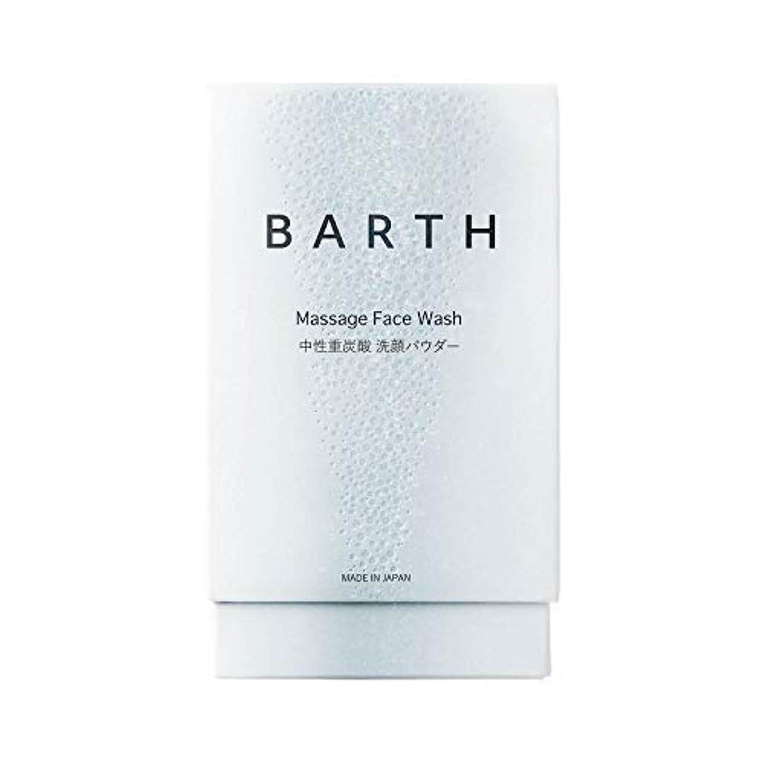 トマト大工心理的にBARTH【バース】中性 重炭酸 洗顔パウダー 30包タイプ(無添加 炭酸パック 洗顔料 個包装タイプ)