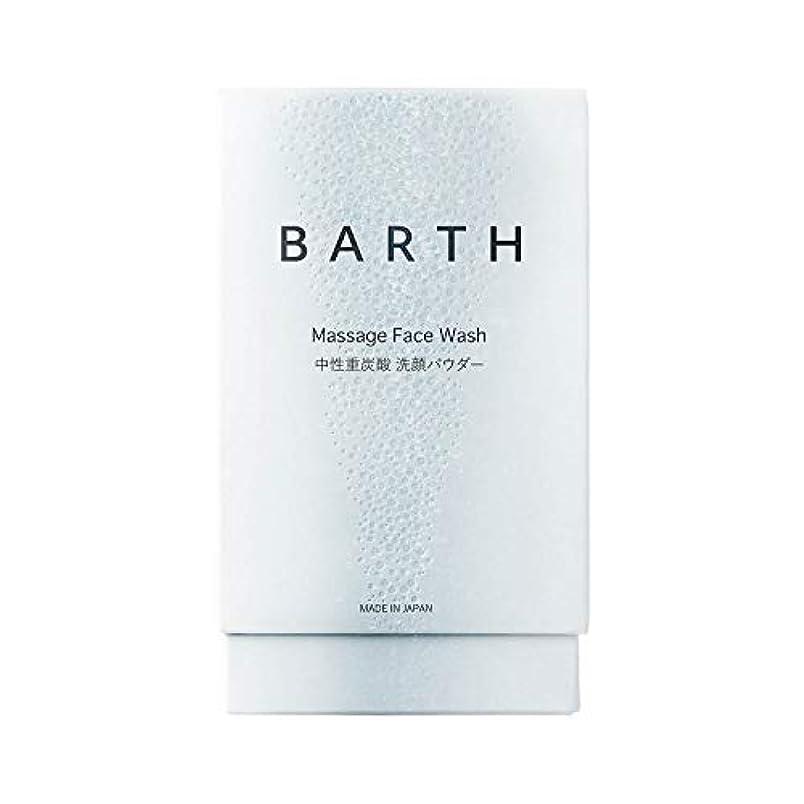 回想間に合わせ安定BARTH【バース】中性 重炭酸 洗顔パウダー 30包タイプ(無添加 炭酸パック 洗顔料 個包装タイプ)