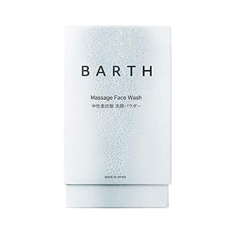 BARTH【バース】中性 重炭酸 洗顔パウダー 30包タイプ(無添加 炭酸パック 洗顔料 個包装タイプ)