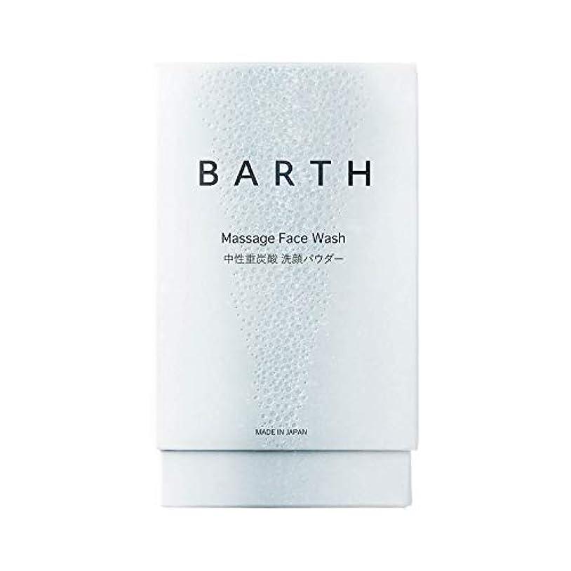 バンドルデザート気性BARTH【バース】中性 重炭酸 洗顔パウダー 30包タイプ(無添加 炭酸パック 洗顔料 個包装タイプ)
