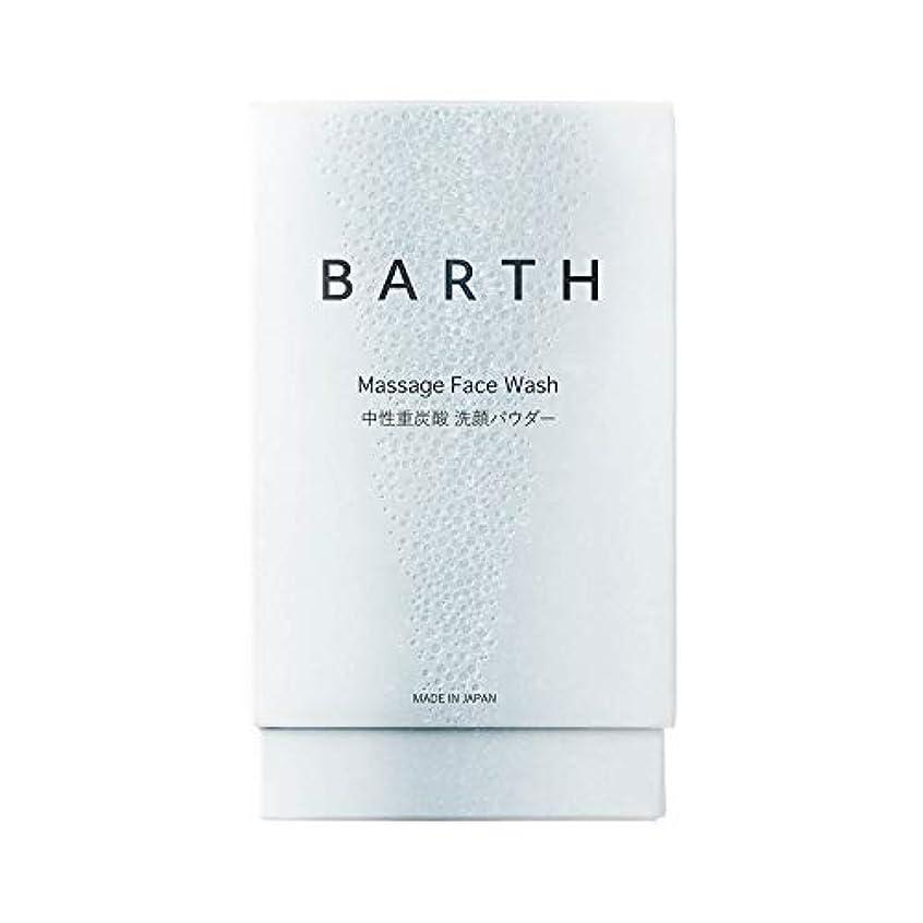 急勾配の検出肺炎BARTH【バース】中性 重炭酸 洗顔パウダー 30包タイプ(無添加 炭酸パック 洗顔料 個包装タイプ)