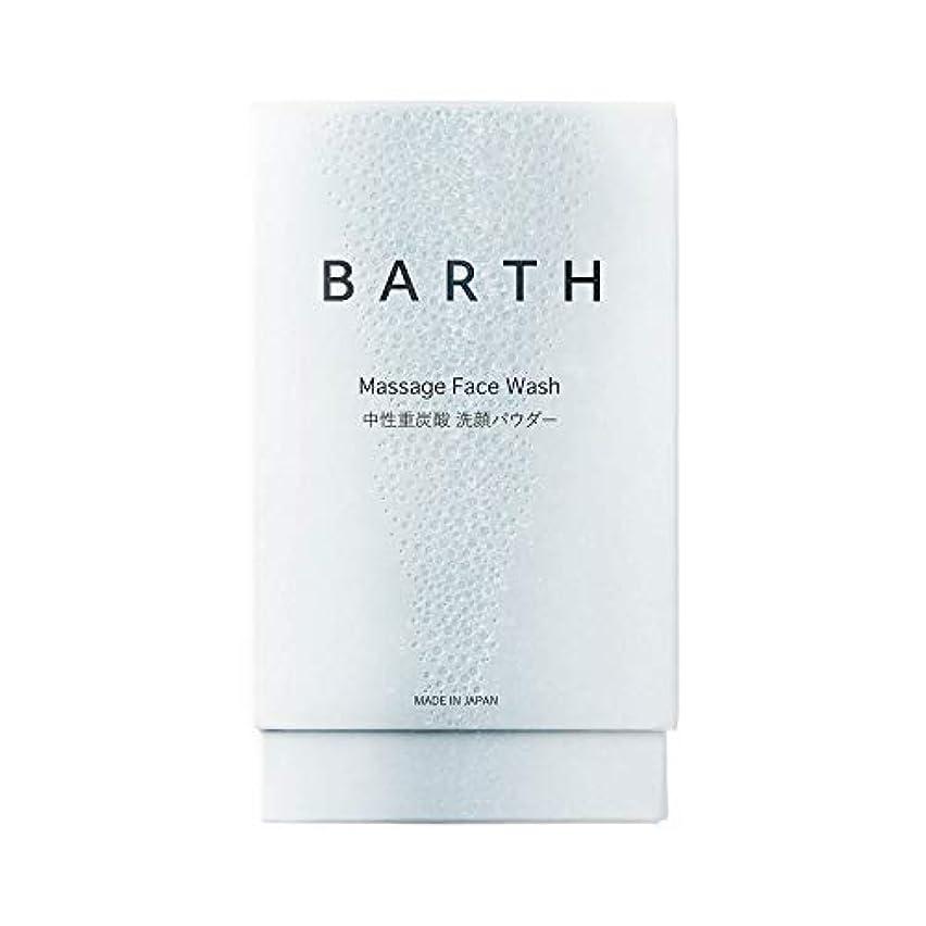 ガスコウモリリマークBARTH【バース】中性 重炭酸 洗顔パウダー 30包タイプ(無添加 炭酸パック 洗顔料 個包装タイプ)